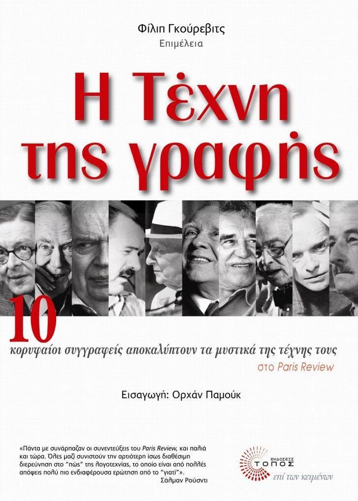 terrapapers.com_i-texni-tis-grafis-