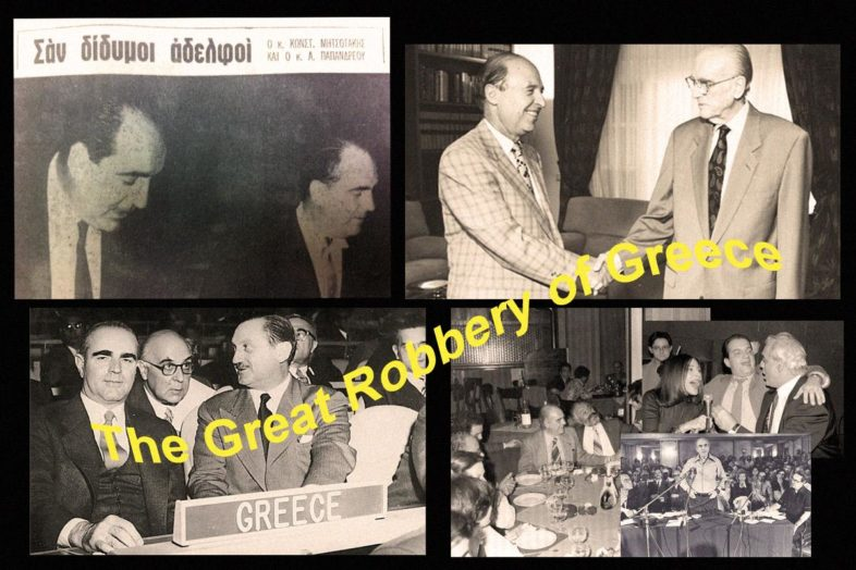 H Μεγάλη Ληστεία της Ελλάδος