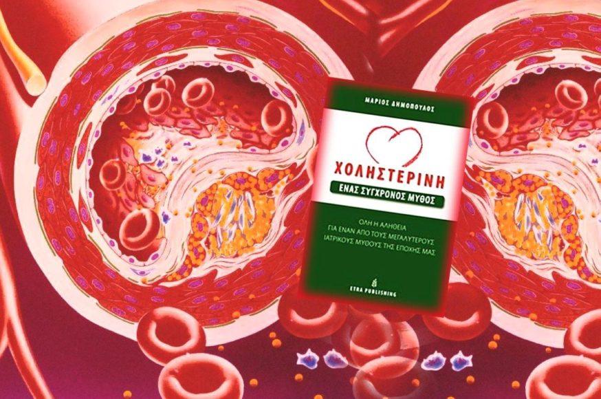 Η απάτη της χοληστερίνης