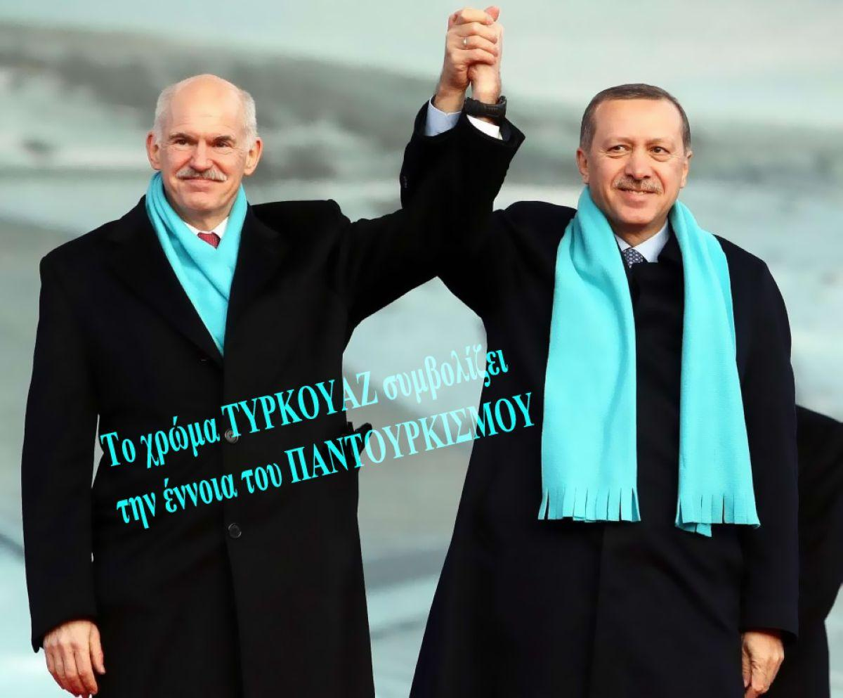 terrapapers.com_Papandreou-Erdogan-turquoise-PanTourkismos-Nazism-ISIS-1 (2)