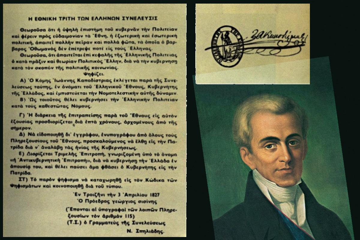terrapapers.com_ioannis Kapodistrias 1