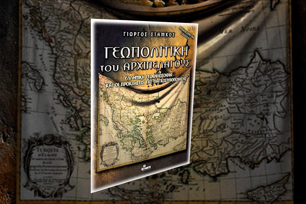 geopolitiki-stamkos1