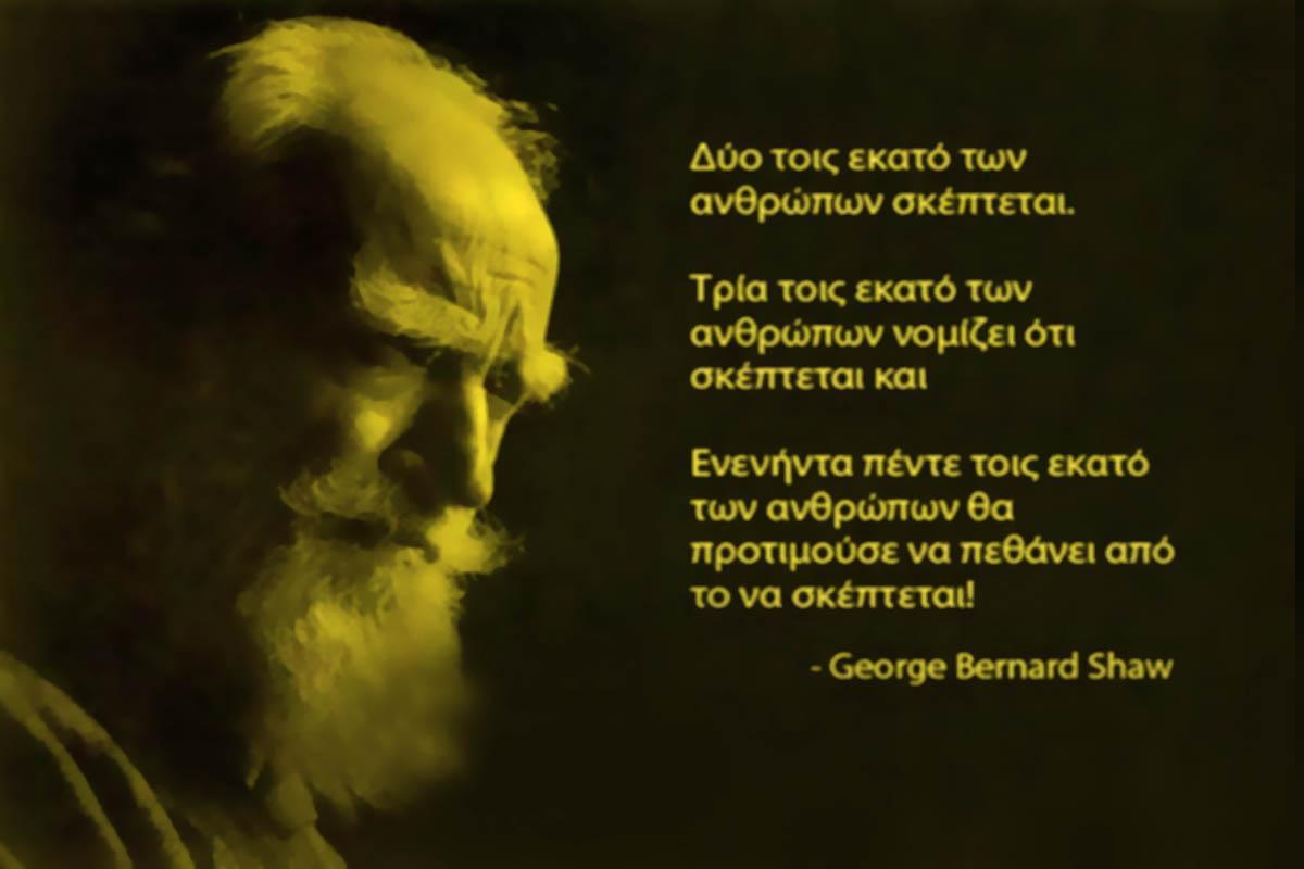 terrapapers.com_ oi ellines filosofoi