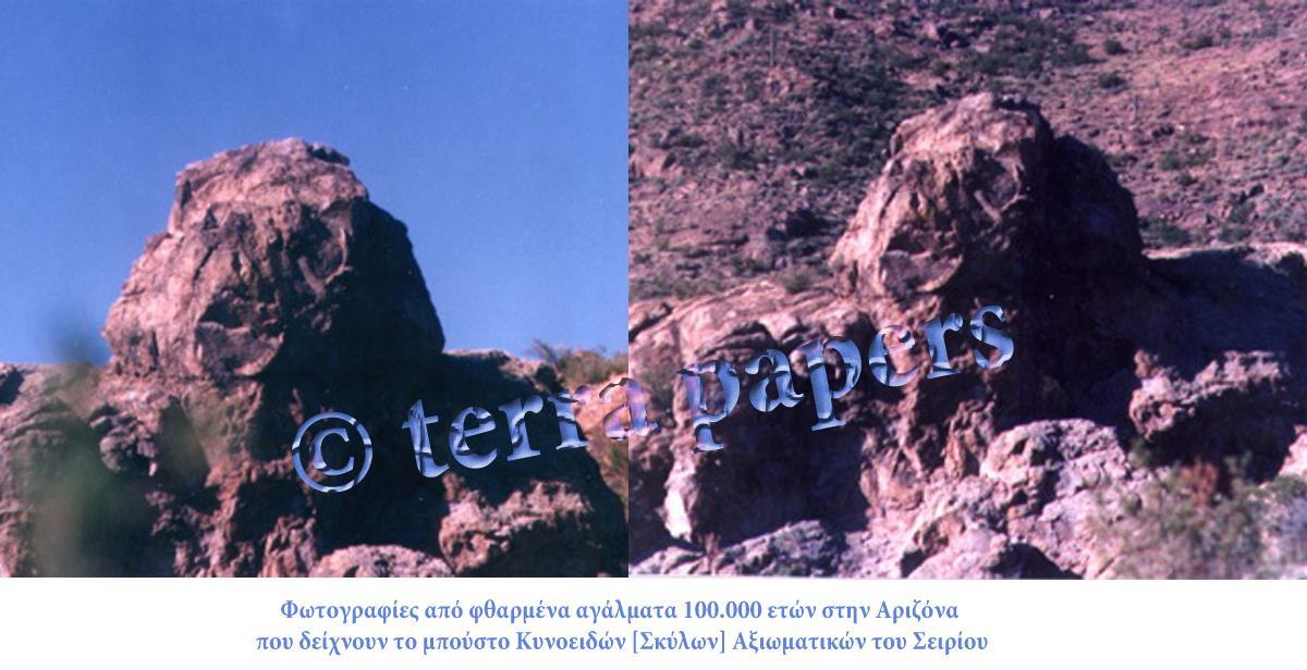 terrapapers.com_kines seiriou