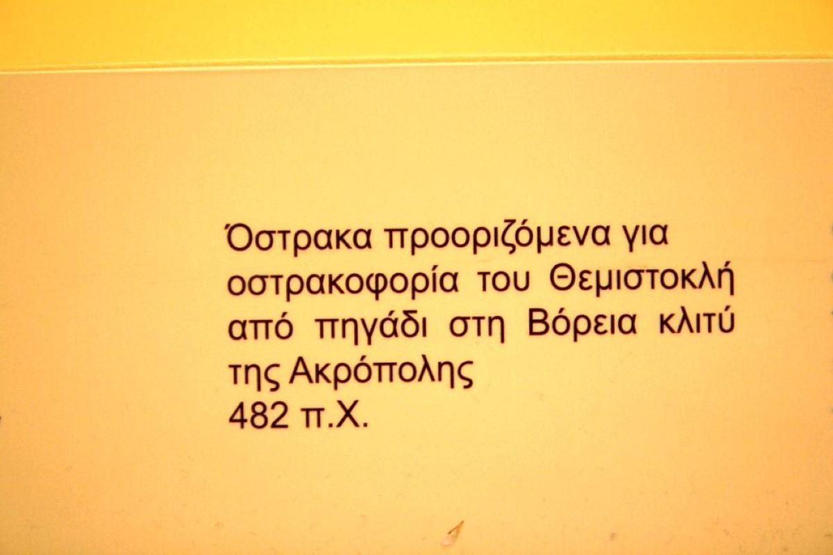 terrapapers.com_ostraka - ostrakoforia (2)