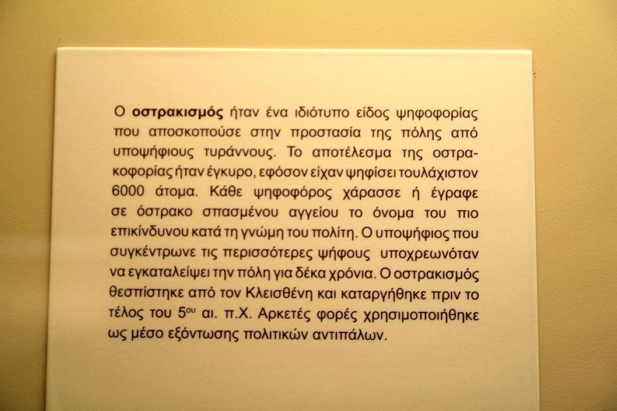 terrapapers.com_ostraka - ostrakoforia (7)