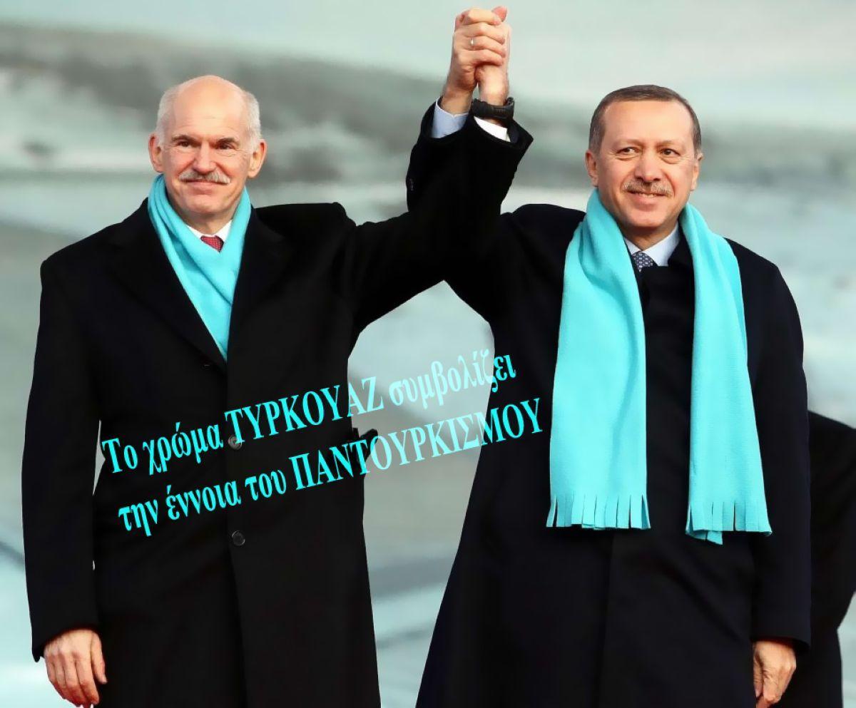 terrapapers.com_Papandreou-Erdogan-turquoise-PanTourkismos-Nazism-ISIS-1-2