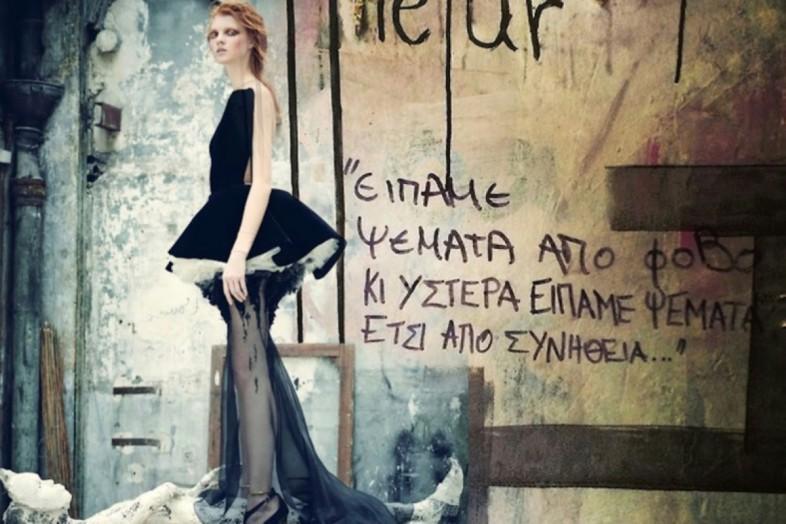 Κωμική η καταστροφή της Ελλάδας