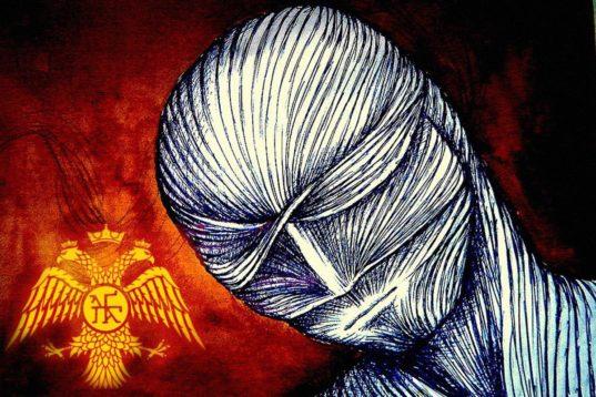 Βυζαντινή Ορθόδοξη Ιερά Εξέταση