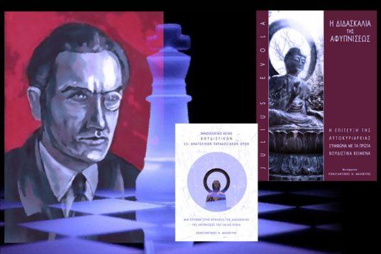 Julius Evola: Η Διδασκαλία της Αφυπνίσεως