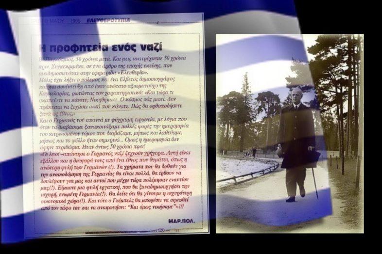 Καραμανλής: Εθνάρχης ο Εφιάλτης