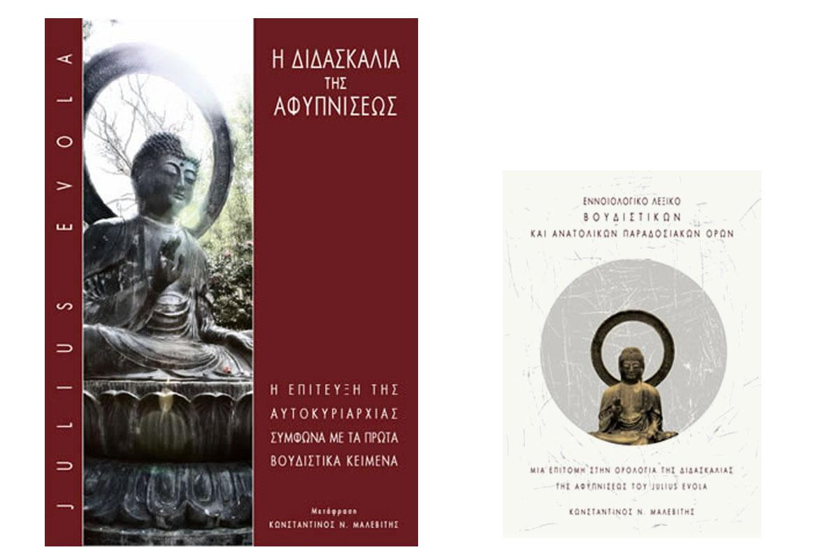 terrapapers.com_ i didaskalia tis afipniseos_Julius Evola