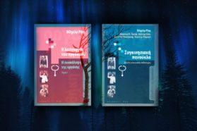 Δύο βιβλία για την Ψυχική Υγεία