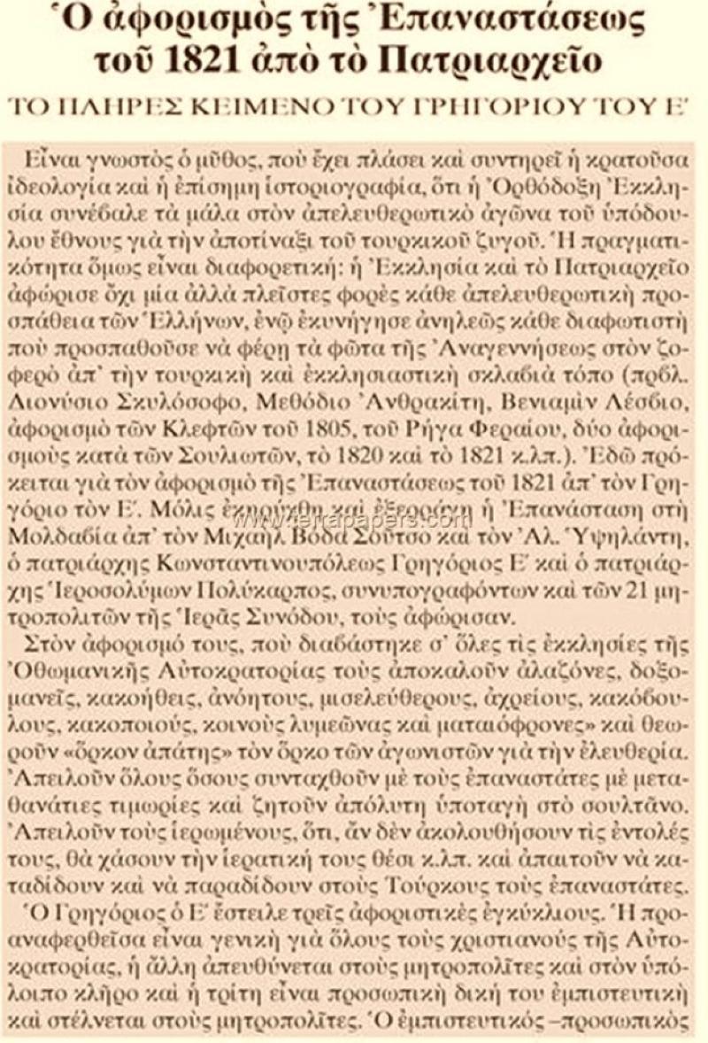 aforismos-epanastasis-1821-apo-tous-papades