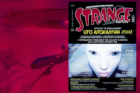 """""""ΒΛΕΠΕ ΨΗΛΑ"""" STRANGE 159"""