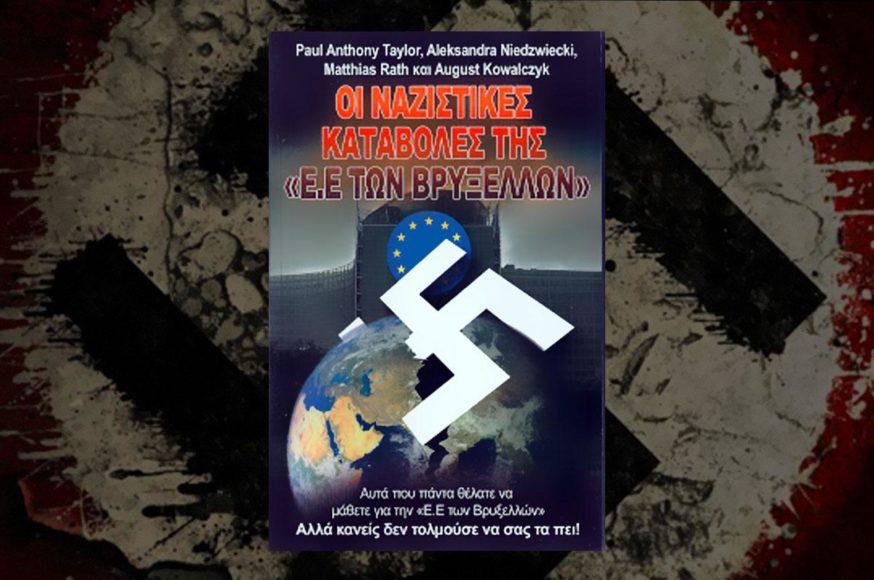 Οι Ναζιστικές Καταβολές της «Ε.Ε. Των Βρυξελλών»