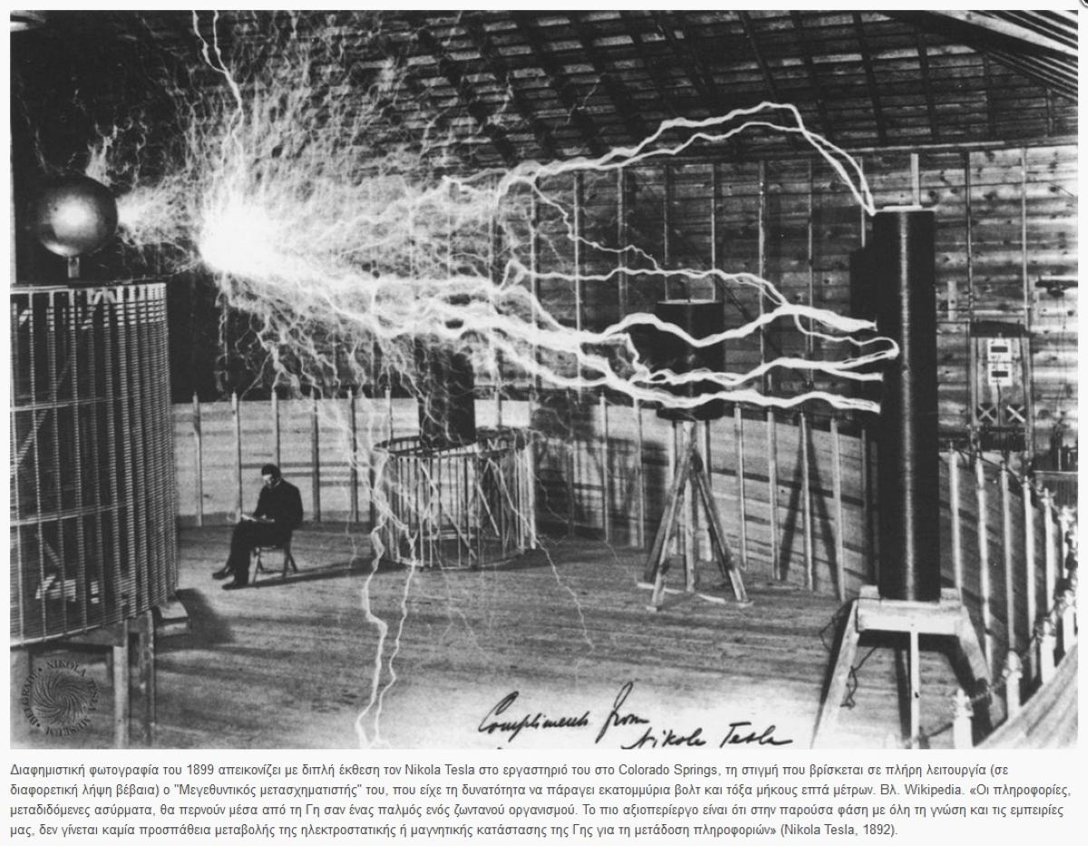 nikola tesla essay discovery math homework help the inventions of nikola tesla are some of the most fundamental to our world today