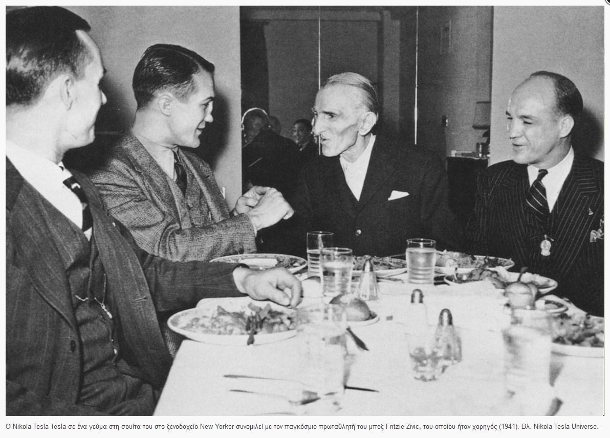 Nikola Tesla: Οι Εφευρέσεις μου | Τerrapapers