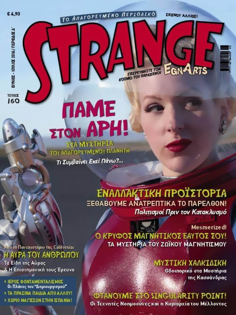 terrapapers.com_strange n160- tora skepsou allios