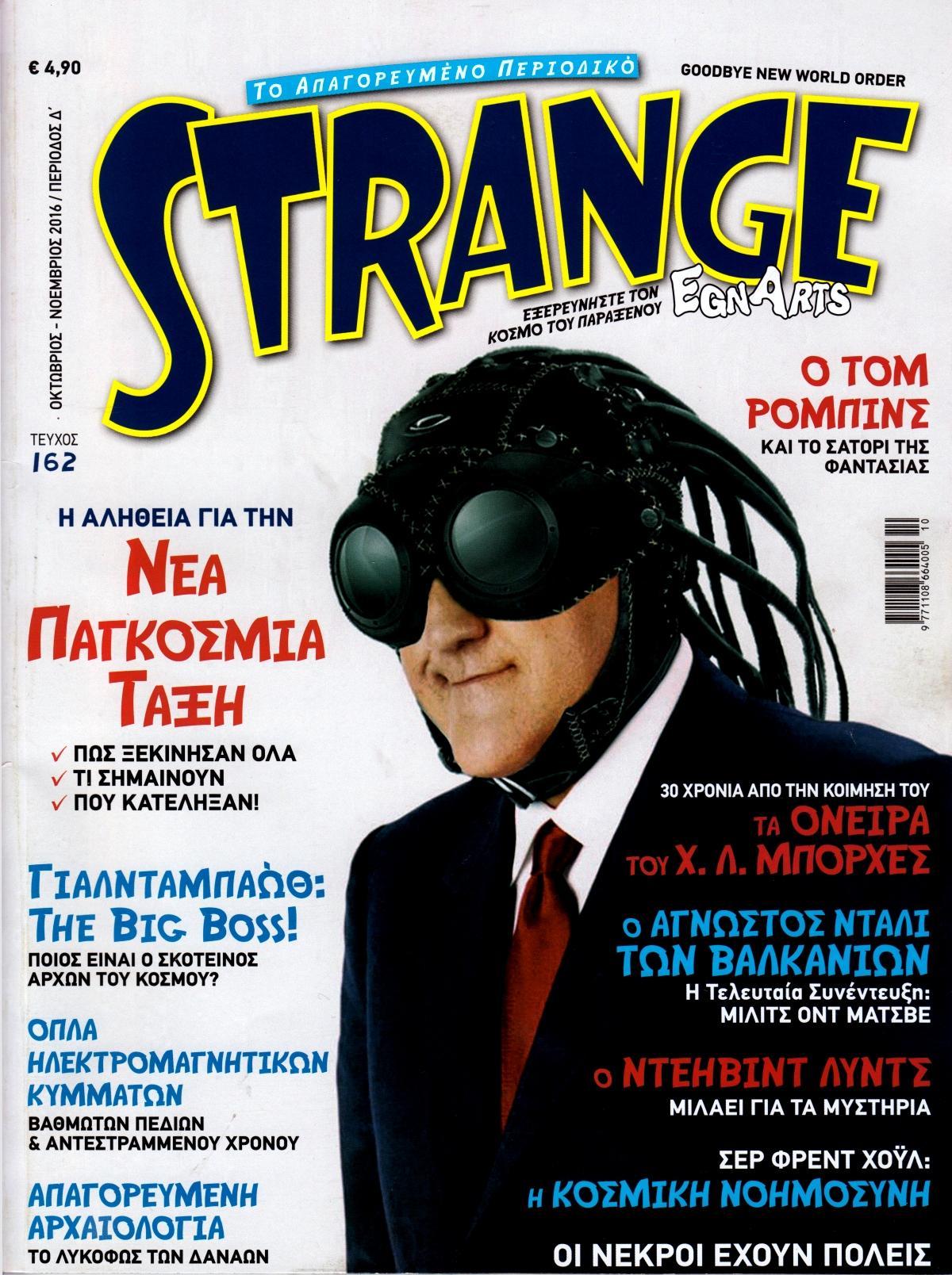 strange-n-162