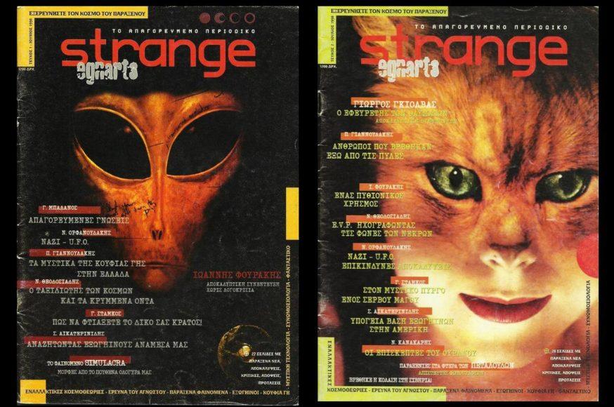 STRANGE: Απαγορευμένες Γνώσεις 1998 – 2018