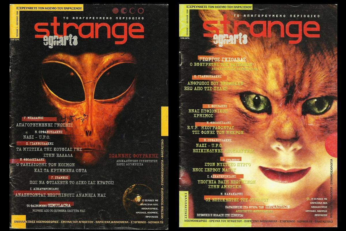 strange_1