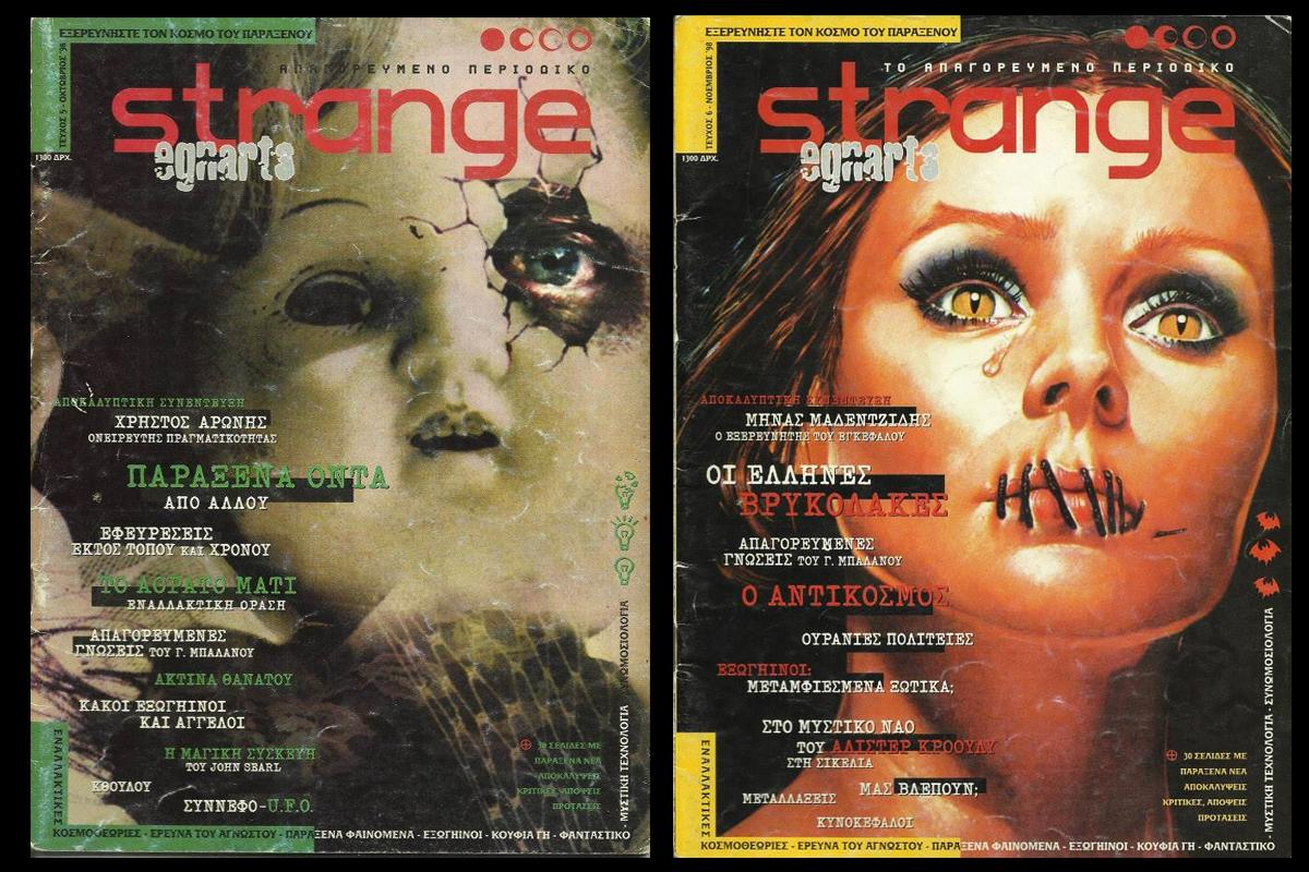 strange_3