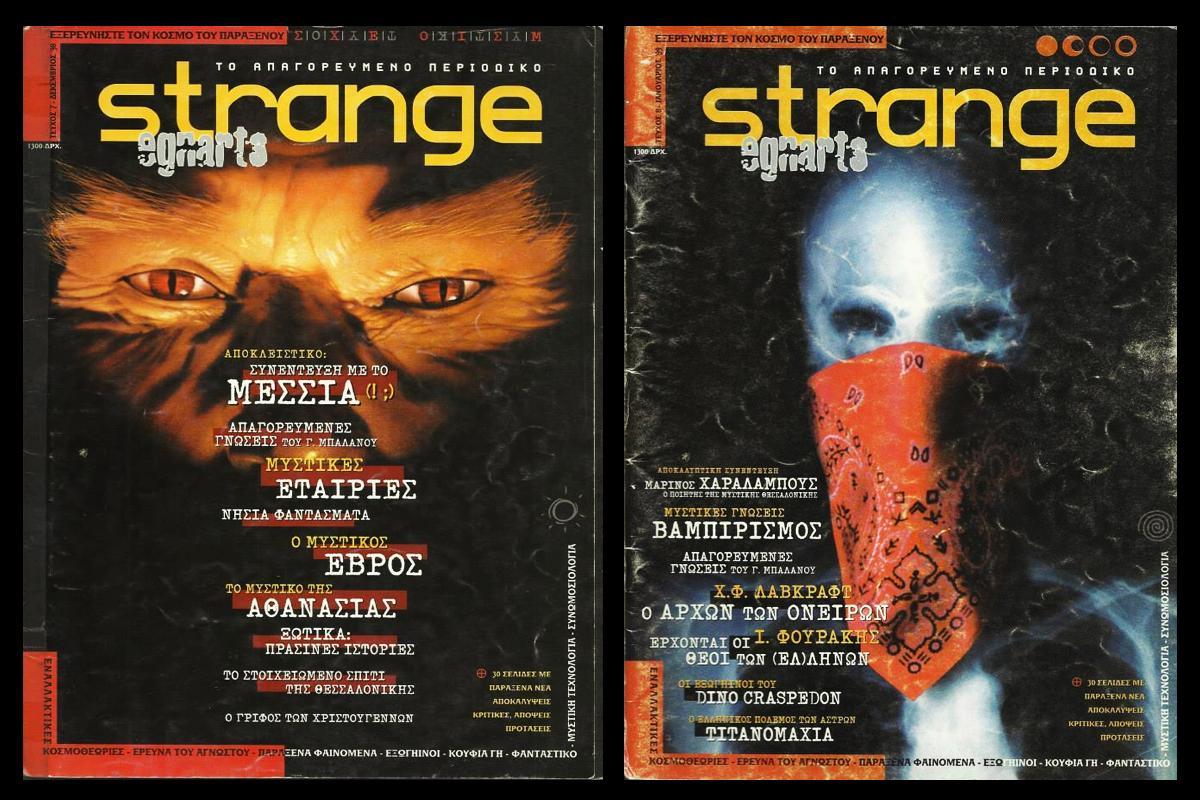 strange_4