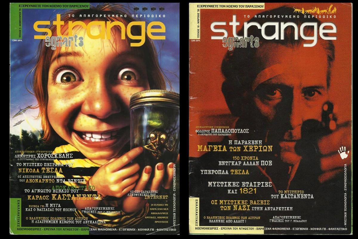 strange_5