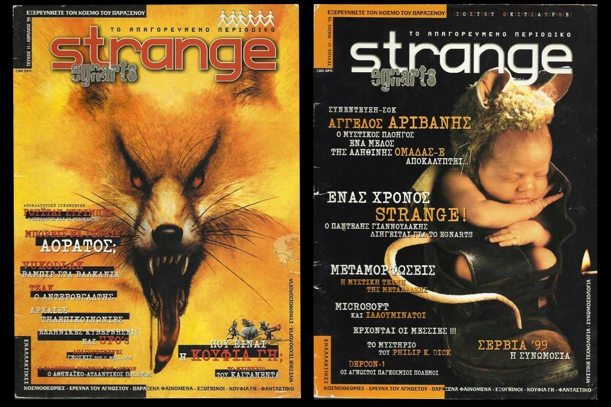 strange_6