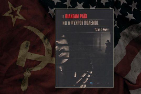 Ο Βίλχελμ Ράιχ και ο Ψυχρός Πόλεμος