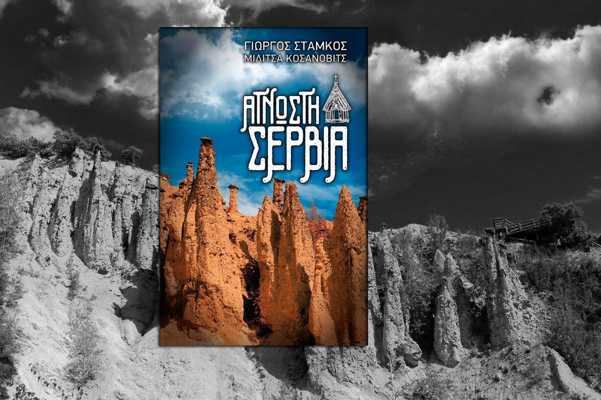 unknown-serbia-book3