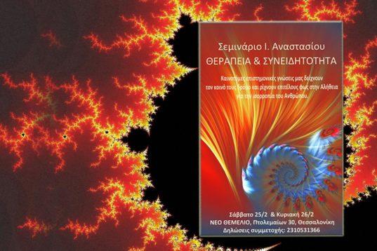 Σεμινάριο Ι. Αναστασίου – Θεραπεία & Συνειδητότητα