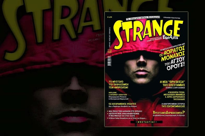 STRANGER THAN FICTION: STRANGE 165