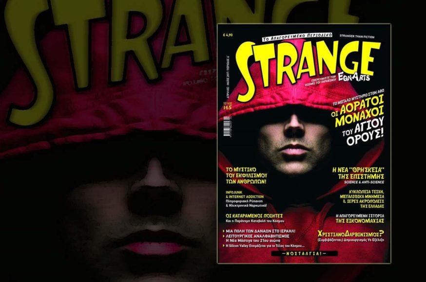 STRANGER THAN FICTION: STRANGE 165
