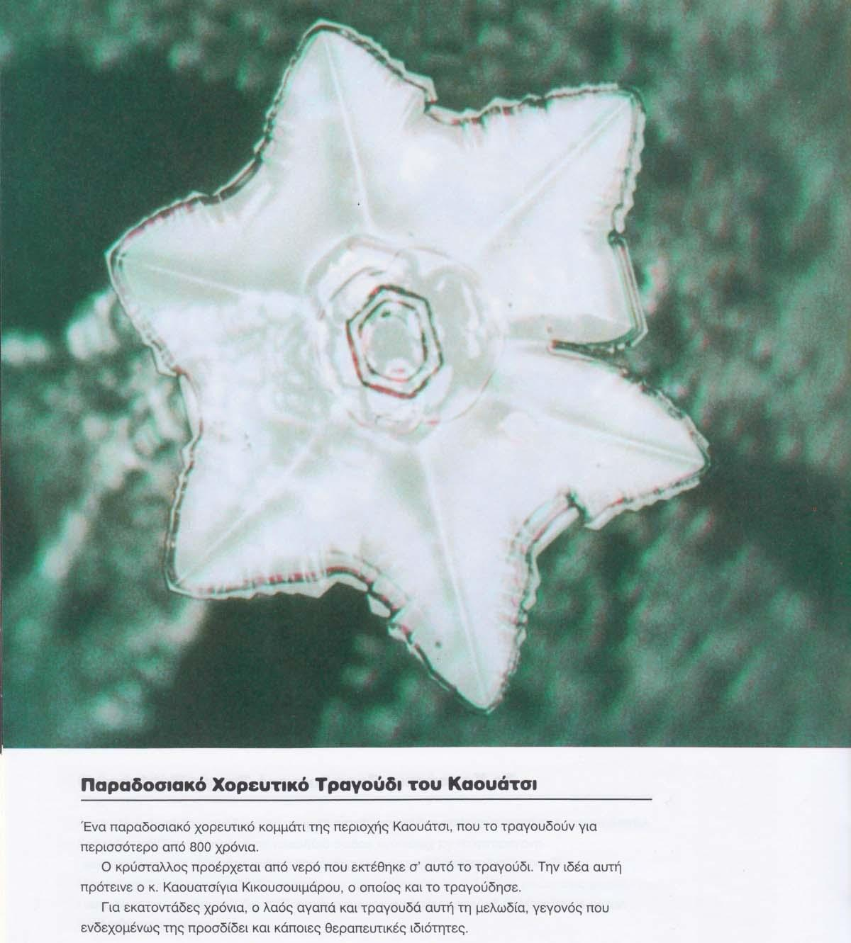 Dr. Masaru Emoto memoria-acqua music (16)