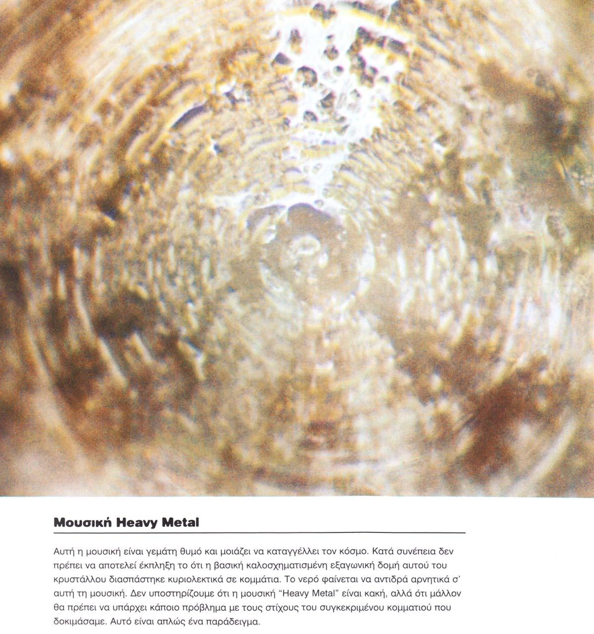 Dr. Masaru Emoto memoria-acqua music (17)
