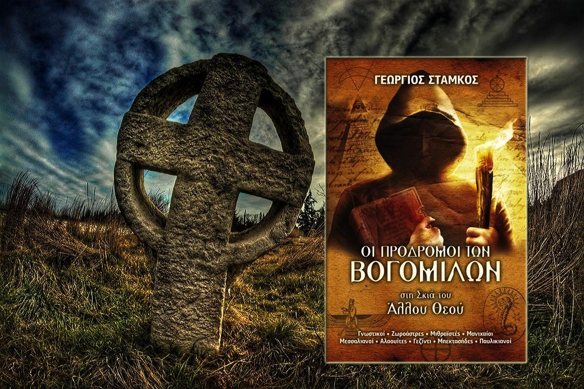 strange serbia Bogomils w (3)
