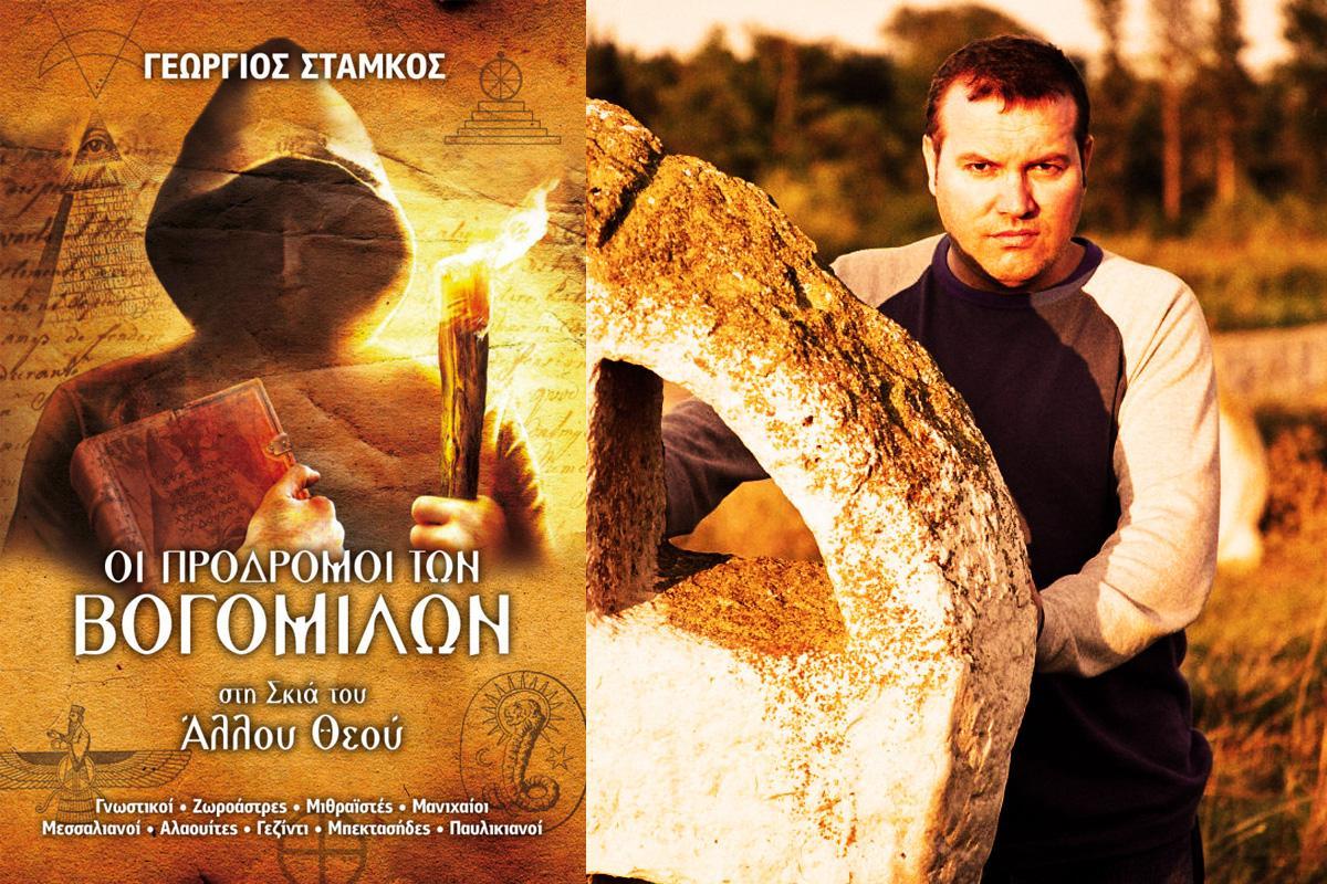 strange serbia Bogomils stamkos w (3)