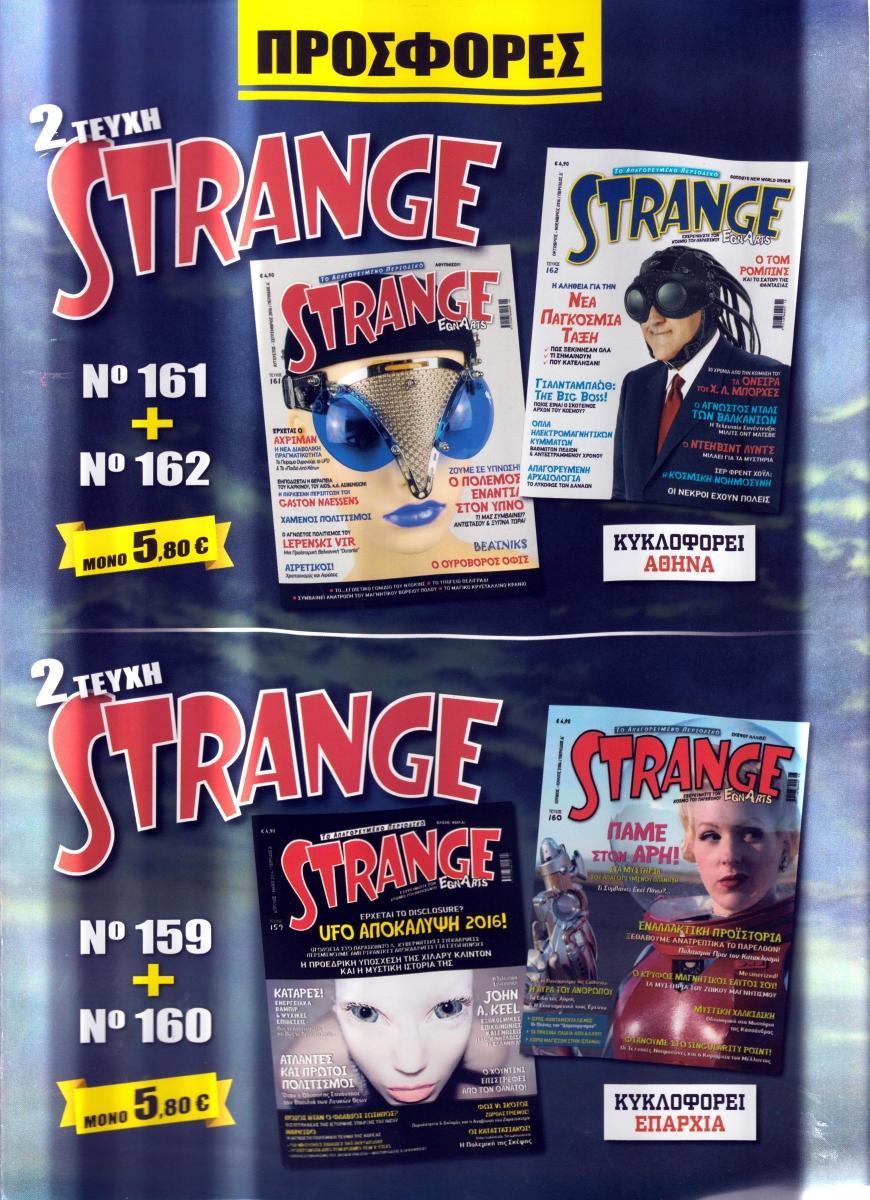 STRANGE SALES 1