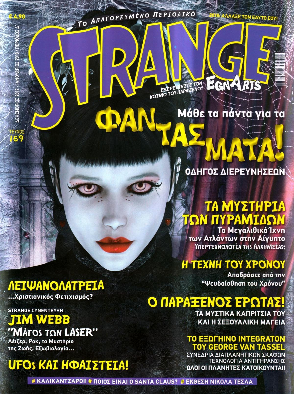 STRANGE 169