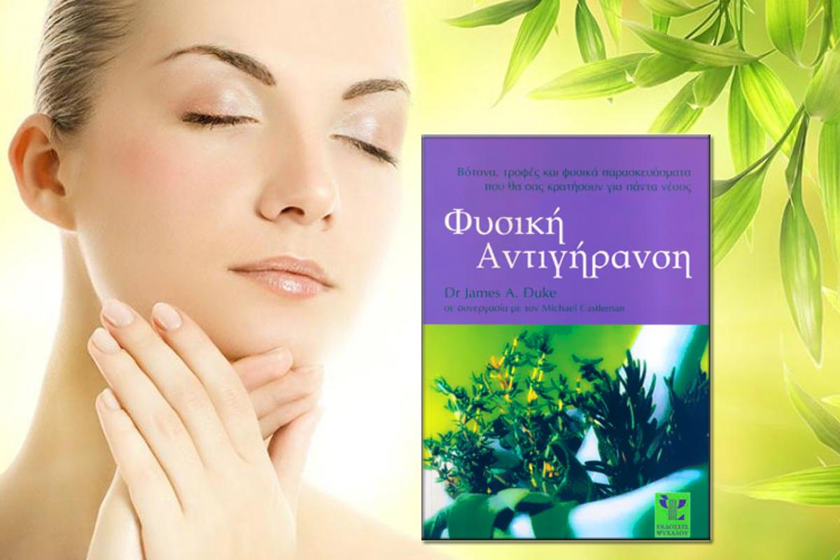 natural anti-aging DUKE A. JAMES botanic
