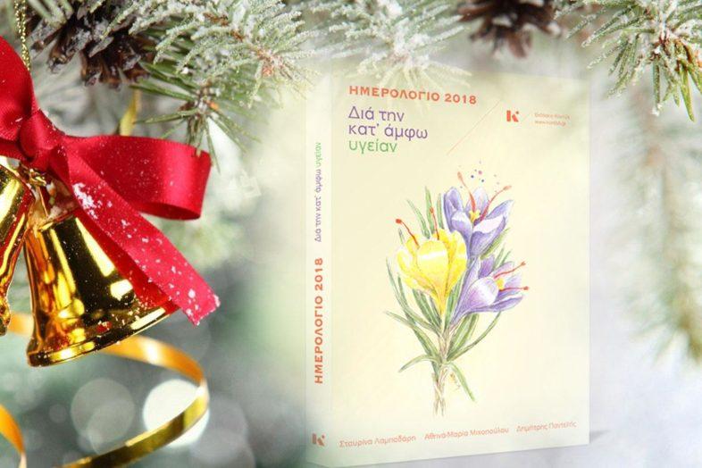 Ενα Ξεχωριστό Ημερολόγιο για το 2018