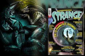 Εξερεύνησε το Παράξενο – STRANGE 170