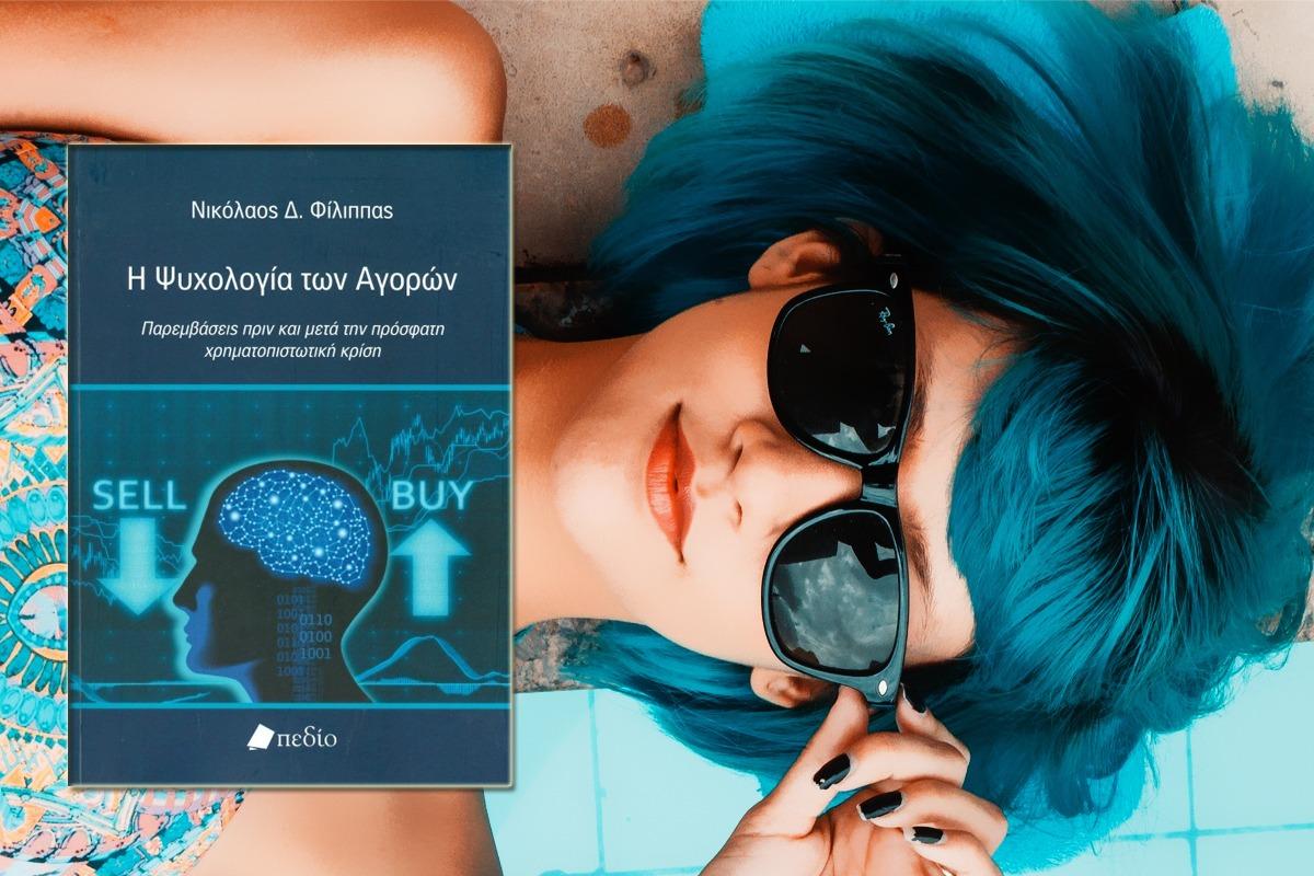 psichologia ton agoron1