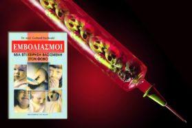 Εμβολιασμοί: Μιά Επιχείρηση Βασισμένη στον Φόβο