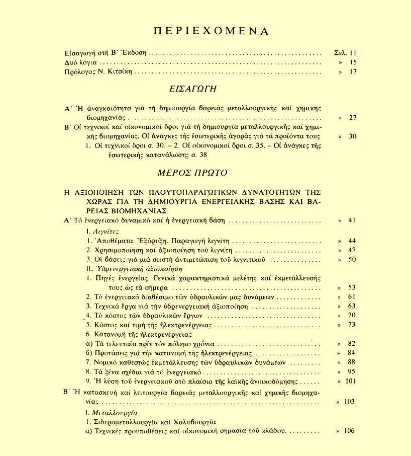 Heavy-Industry-in-Greece-1