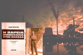 Δ. Μπάτσης: Η Βαριά Βιομηχανία στην Ελλάδα