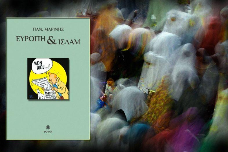 Ευρώπη & Ισλάμ – Παν. Μαρίνης