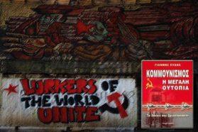 Κομμουνισμός η Μεγάλη Ουτοπία